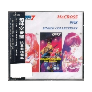 Macross 1998 Single Collections Soundtrack