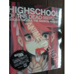 Highschool Of The Dead Intro