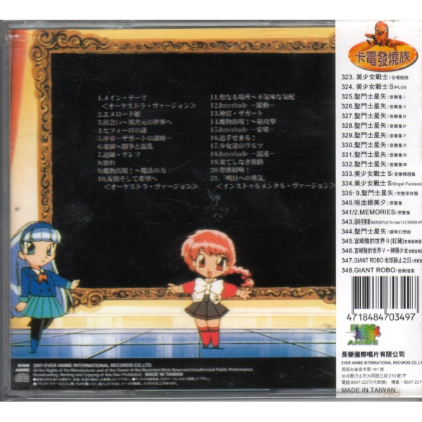 Magic Knight Rayearth Original Soundtrack Vol. 1