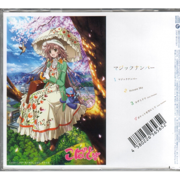 Kobato Opening Single Disco Versión Japonesa.
